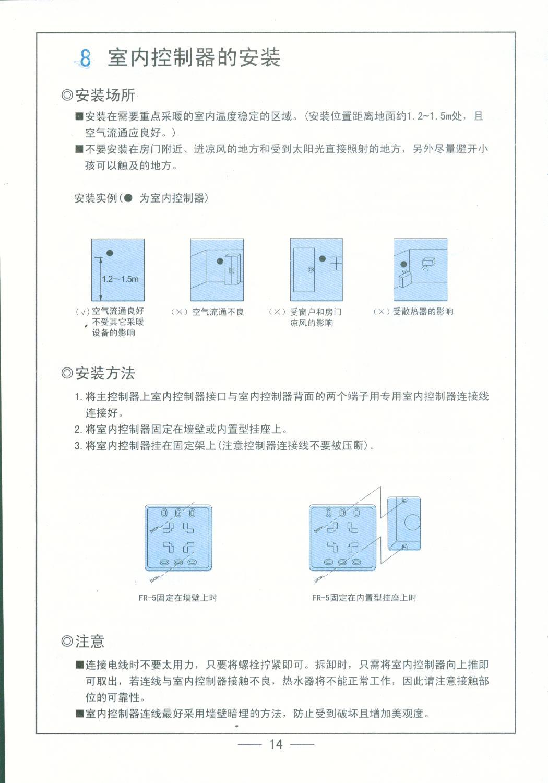 庆东冷凝式锅炉-冷凝式壁挂炉kca资料及使用说明3