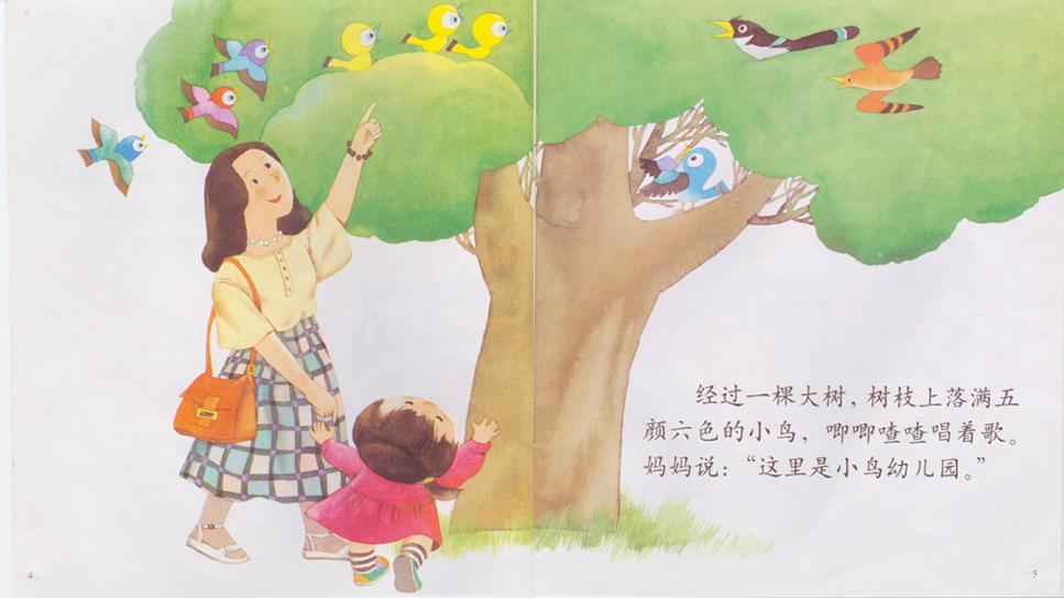 点点爱上幼儿园----给快入园的小宝宝