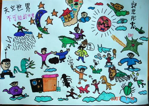 浅谈幼儿想象力 幼儿绘画,常常以其丰富的想象力为主要特点,而有别于成人的绘画。但想象与感知不同,并非与生俱来,而是发展到一定阶段的产物。也需要家长的耐心培养。 想象,是对头脑中已有的形象进行加工改造,重新组合成为新形象的过程。产生想象的条件有两个:一是头脑中要有相当数量的加工材料;二是具有运用智力加工改造的能力。这两个条件,幼儿并不是天生具备的。一般说,两岁以上的幼儿才具备了以上的两个基本条件。而且最初的想象多是记忆的简单迁移,加工改造的成分很少。如:咬了一口的饼干像月亮。但是想象在幼儿心理发展中具有重